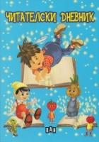 Читателски дневник/ за момчета - син