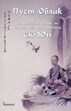 Пуст Облак. Автобиографията на китайския Чан-майстор Сю Юн