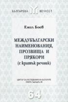 Междубългарски наименования, прозвища и прякори /с кратък речник/