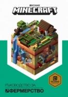 Minecraft: Ръководство за фермерство