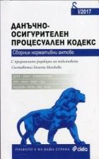 Данъчно-осигурителен процесуален кодекс. Сборник нормативни актове I/2017