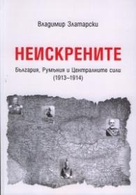 Неискрените. България, Румъния и Централните сили /1913-1914/