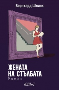 Жената на стълбата