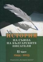 История на Съюза на българските писатели II част (1944-2013)