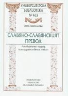 Славяно-славянският превод. Лингвистичен подход към художествения текст