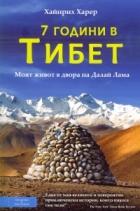 7 години в Тибет. Моят живот в двора на Далай Лама