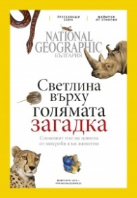 National Geographic България 03/2018