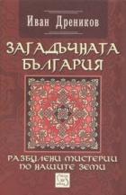 Загадъчната България