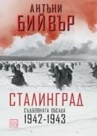 Сталинград. Съдбовната обсада 1942-1943/ твърда корица