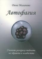 Автофагия