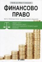 Финансово право (Пето преработено и допълнено издание)