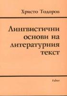 Лингвистични основи на лит.текст