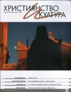 Християнство и култура; Бр.7/2018