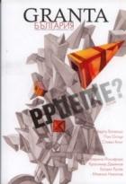 Granta България; Бр.1/ Списание за нова литература