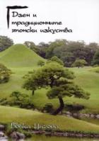 Дзен и традиционните японски изкуства