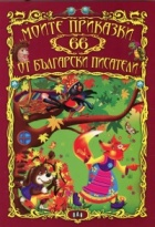 Моите 66 приказки от български писатели