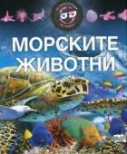 Морските животни (3D илюстрации + 3D очила)