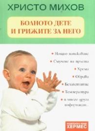 Болното дете и грижите за него