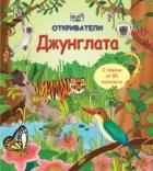 Откриватели: Джунглата. Енциклопедия с капачета