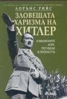 Зловещата харизма на Хитлер