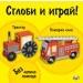 Сглоби и играй! Трактор. Пожарна кола (без лепило и ножица)