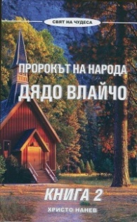Пророкът на народа Дядо Влайчо Кн. 2