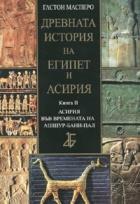 Древната история на Египет и Асирия Кн.2: Асирия във времената на Ашшур-бани-пал
