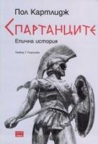 Спартанците. Епична история