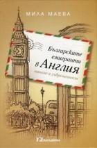 Българските емигранти в Англия - минало и съвременносто