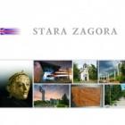 Албум Stara Zagora