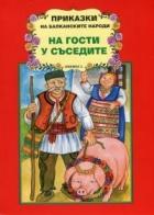 Приказки на балканските народи: На гости у съседите Кн.2