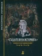 Създатели на историята. В епохата на завоевателите 4 в. пр. Хр. - 5 в. сл. Хр.