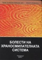Енциклопедия по интегративна медицина Т.5: Болести на храносмилателната система