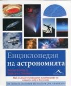 Енциклопедия на астрономията