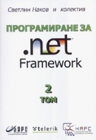 Програмиране за .net Framework Том 2