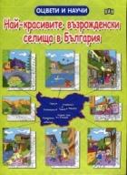 Оцвети и научи. Най - красивите възрожденски селища в България