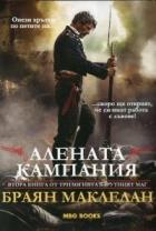 Алената кампания кн. 2 от трилогията Барутният маг