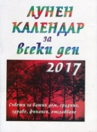 Лунен календар за всеки ден 2017