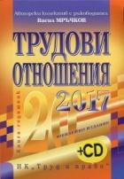 Трудови отношения 2017 + CD. Книга-годишник