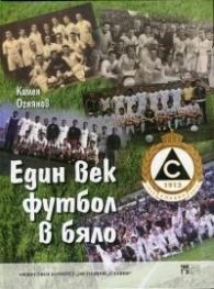 Един ден футбол в бяло