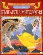 Българска митология: Богове и герои