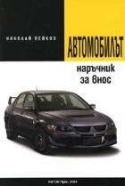 Автомобилът: Наръчник за внос