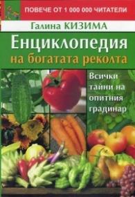 Енциклопедия на богатата реколта. Всички тайни на опитния градинар