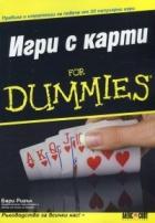 Игри с карти for Dummies