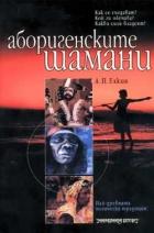Аборигенските шамани