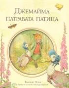 Джемайма - патравата патица/ Библиотека
