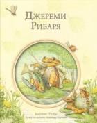 Джереми Рибаря/ Библиотека