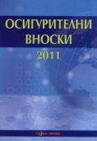 Осигурителни вноски 2011
