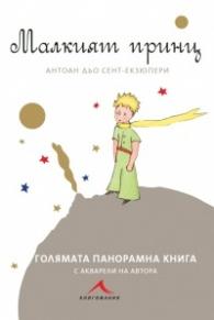 Малкият принц: Луксозна панорамна книга
