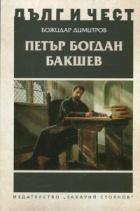 Петър Богдан Бакшев